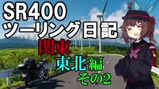 【東北きりたん車載】SR400ツーリング日記 Part46 関東東北編その2