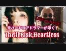 【元ハードコアのガチコピー】Thrill,Risk,Heartless / LiSA Drum cover【あらぶるヒゲ】