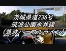 【車載動画】またまたマニュアル車を堪能してみた16【筑波パープルライン】