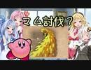【VOICEROID実況プレイ】星のカービィスターアライズわいわい4人協力プレイPart14