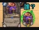 【HearthStone】地味なカードを輝かせたい!Part7「日射病の子分」【探検同盟】