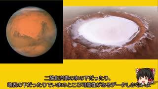 【ゆっくり解説】忙しい人のための天体3分チャレンジ 火星