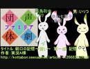 【声劇団体ファミリア】銃口の記憶~償い~ 第一部 記憶 生放送TS動画