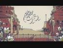 【鳴花ミコト】シャルル 【カバー】