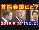韓国文大統領がトランプ氏と首脳会談!茂木外相は容赦しない姿勢を…