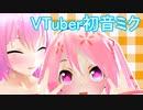 【VTuber初音ミク】桜まつりの続きだよー(*'ω' *) 来年に向けて予習しましょ!