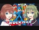 【ロックマン5】ごり押せ! チャージキック!! その2【ゆっくり実況】