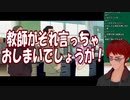 【金八先生】新任教師・天開司の奮闘劇【第一話】