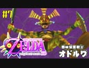 第63位:ゼルダの伝説 ムジュラの仮面3Dを初めてやると凄い その7