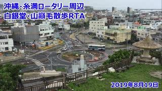 【RTA外伝】沖縄 白銀堂・山巓毛【糸満ロータリー散歩】