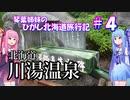 琴葉姉妹のひがし北海道旅行記 #4《川湯温泉編》温泉、オホーツク、そして・・・