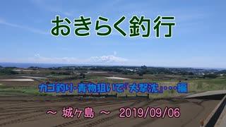 【城ヶ島】 おきらく釣行 【20190906】