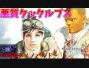 【MHWI】斬竜ディノバルドを空中戦術で翻弄する人参おじさんと、悪質タックルブス