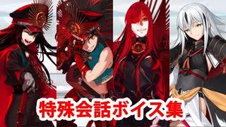 Fate/Grand Order マイルーム特殊会話ボイス集(No.250~No.252+α)