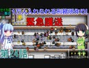 セイカと葵の1万人入れられる刑務所作り! 第24話【Prison Architect実況】