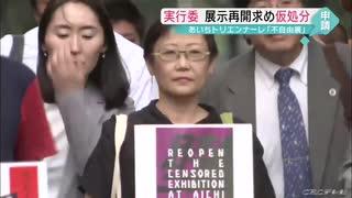 表現の不自由展中止で企画展実行委が再開求め名古屋地裁に仮処分申請