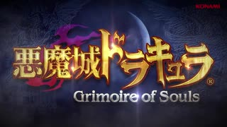【転載】『悪魔城ドラキュラ Grimoire of