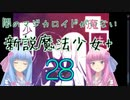 琴葉姉妹の新説魔法少女パラレル 第28話 忘却の故郷