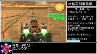 アーマード・コア ネクサス REVOディスクRTA 1時間24分59秒 part2/4