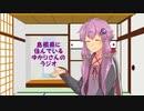 島根県に住んでいるゆかりさんのラジオ 第1回