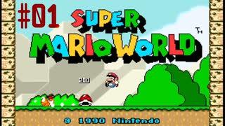 【ゲーム実況】スーパーファミコン Nintendo Switch Online で遊ぼう #01【生放送アーカイブ】