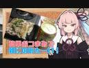 【ボイ酒ロイドキッチン】茜ちゃんも簡単おつまみで雑にのみたーい!
