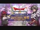 『ドラゴンクエストX いばらの巫女と滅びの神 オンライン』プロモーション映像