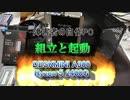 自作PC 動画編集用 ASRock DeskMini A300 + Ryzen 5 2400G ストレージ合計5TB