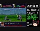 第4次スーパーロボット大戦(SFC)最短ターンクリア【ゆっくり実況】第20話