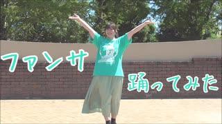 ファンサ 踊ってみた 【すぅま】