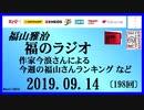 福山雅治   福のラジオ 2019.09.14〔198回〕作家今浪さんによる今週の福山さんランキング など