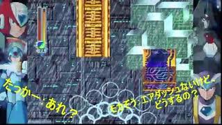 [ロックマンX6] 誰でもできる!素ロックマン詰みポイントごり押し術!③
