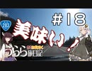 【きずきり車載】うらら旅日記#18『行くぜ!東北!2019春⑩~岩手・宮城太平洋側前編~』