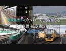 ホロライブ のメンバーらしさを感じる 鉄道車両・航空機たち② 京成界の ときのそら 降臨編