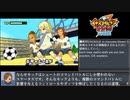 イナズマイレブン2 対戦動画 その12
