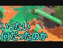 【日刊スプラトゥーン2】ランキング入りを目指すローラーのガチマッチ実況Season17-14【Xパワー2427ヤグラ】ダイナモローラーテスラ/ウデマエX/ガチヤグラ