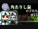 【TW:WH2】葵と角ありし鼠の子たち #15【VOICEROID実況】