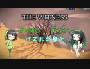 【THE WITNESS】セイカとずん子とパズルの島と part23