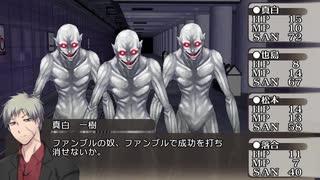 【ゆっくりTRPG】加虐の鎖~最終話【CoC】
