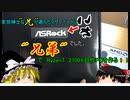兄弟でRyzen7 2700X自作PCを作る‼【兄機前編】