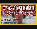 『エアガンあおり運転男 逮捕! 知人「タクシーやカラス撃つのが好きだった」』についてetc【日記的動画(2019年09月14日分)】[ 167/365 ]