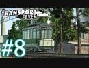 【Transport Fever】ゆっくり交通経営録2 Part8