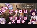 【Crusader Kings2マルチ】ボイロ娘ブリテン大抗争 #03【VOICEROID実況】