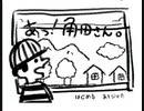 【あっ!角田さん。】電車から角田さんを探してみた【フリーゲーム】