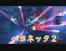 【実況】初見!ベヨネッタ2 #7【Switch】