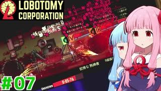 血塗れ主任の茜ちゃんと新生琴葉ロボトミー社#07【Lobotomy Corporation】