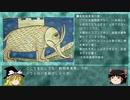 【ゆっくり解説】『幻獣辞典』の世界27:ゾウとロバとリャマとお散歩