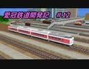 【A列車で行こうPC】愛冠鉄道開発記 #12