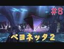 【実況】初見!ベヨネッタ2 #8【Switch】