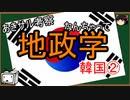 なんちゃって地政学 韓国②